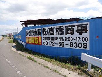 弘前営業所