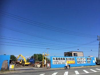 土崎営業所